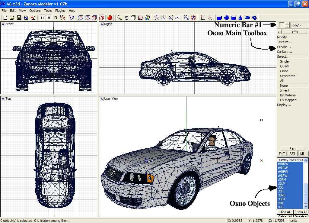 3D Программы Моделирование Людей